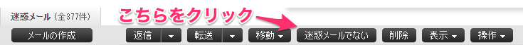 Yahoo!メールの迷惑メールではないボタン